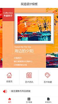 涂鸦展_霓虹灯展_摄影展官网宣传手机网站模板