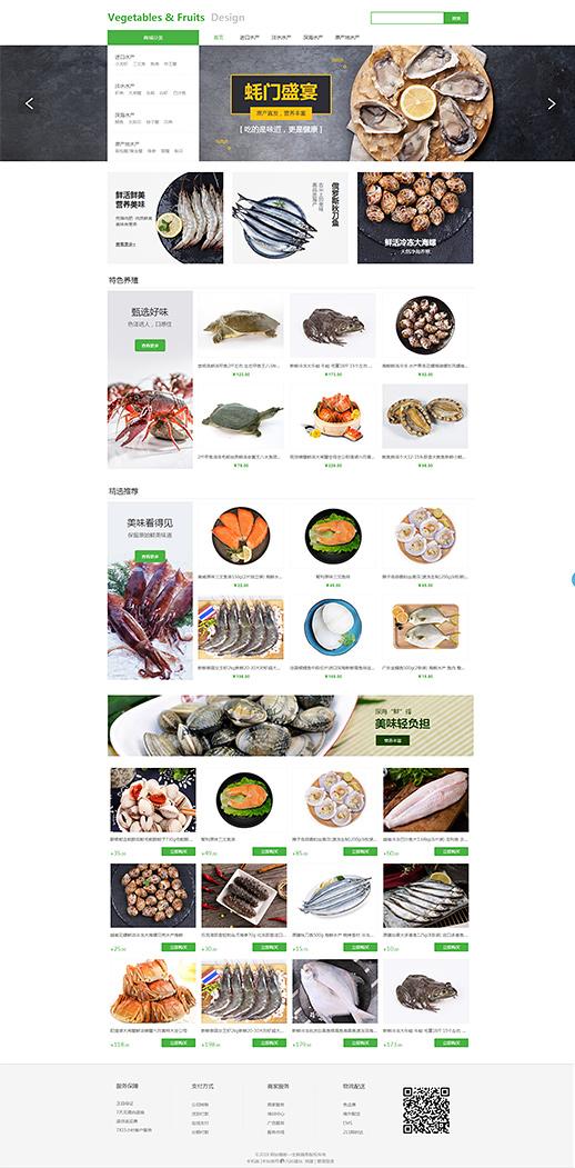 海鲜电商平台_批发海鲜电商平台网站模板