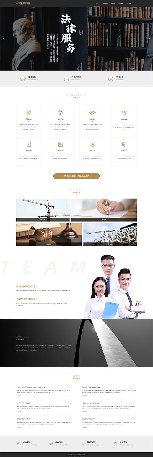 专业事务所法律服务