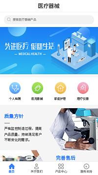 医疗器械-二类医疗器械公司小程序模板