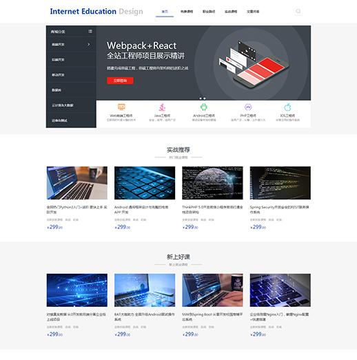 辅导班网站模板_ae培训_java培训机构网站模板