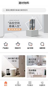 建筑工程公司-建筑劳务公司小程序模板