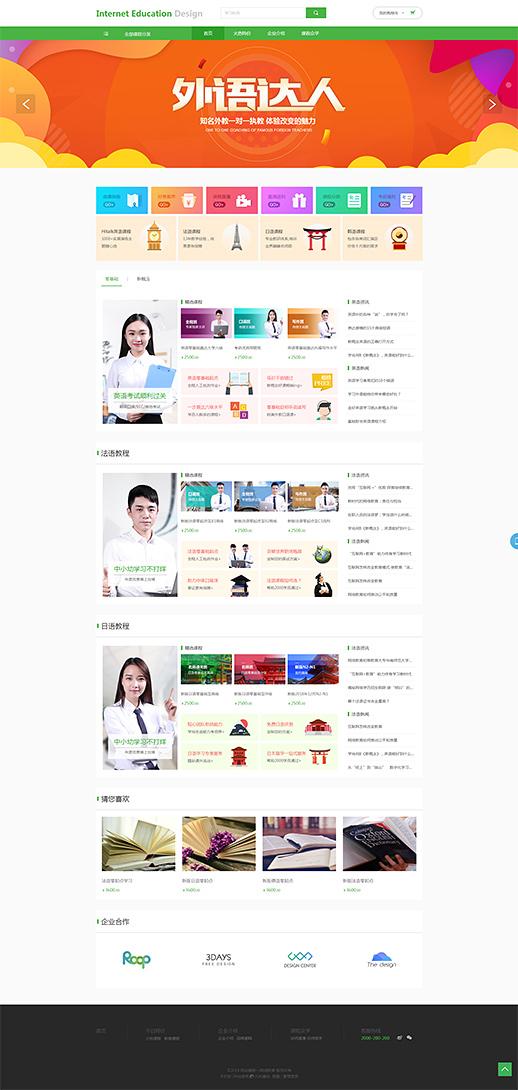 补习班_补习社_补习门店网站模板
