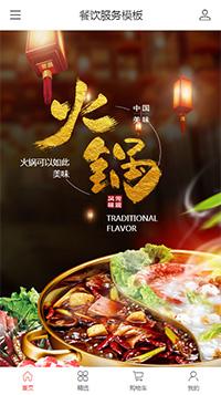 火锅模板鸳鸯火锅_麻辣火锅_重庆火锅店订餐系统模板