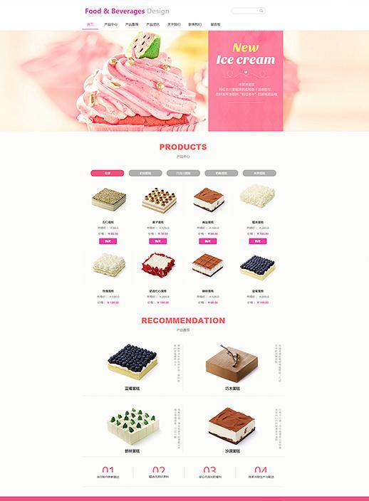 蛋糕店_网上西饼蛋糕店预订网站模板