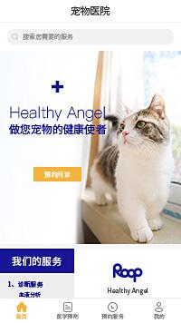 宠物用品-宠物殡葬医院小程序模板