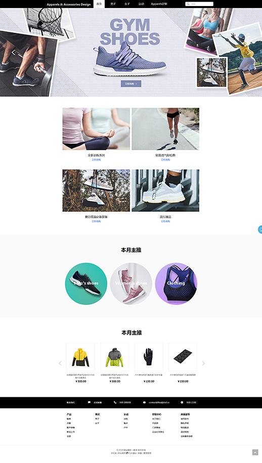 服装店网站模板_服装店网站模板