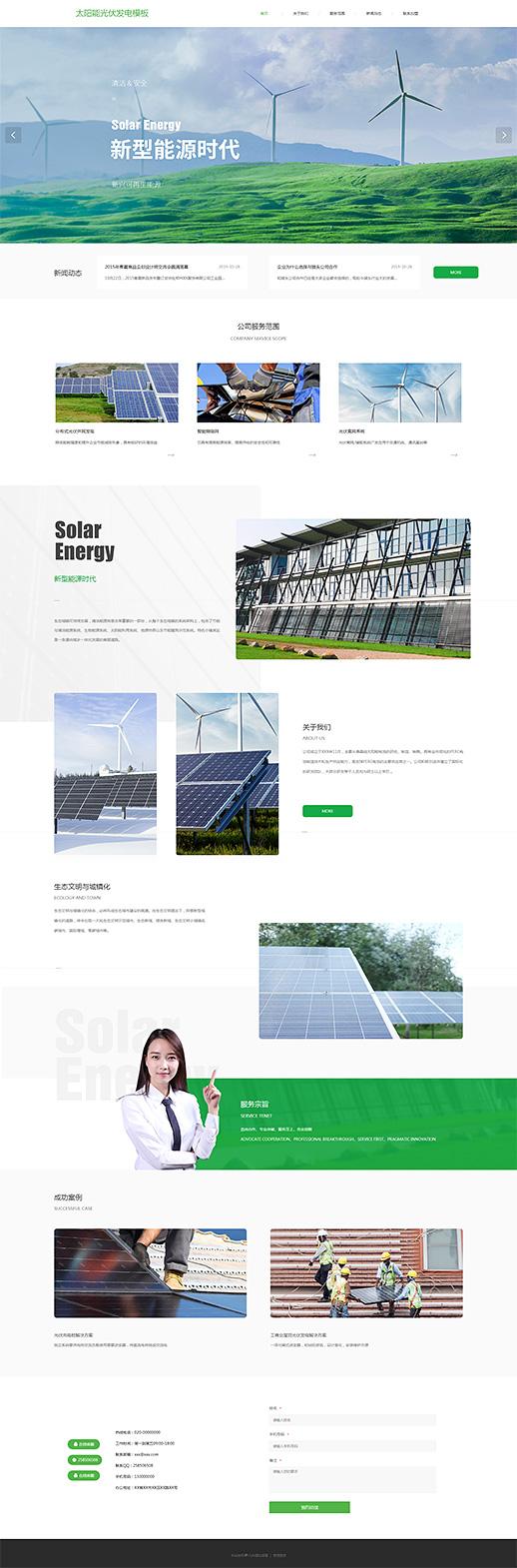 专业太阳能光伏发电