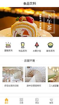 茶饮奶茶小程序-茶饮奶茶小程序模板