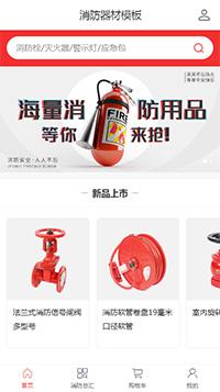 水管_消火栓_应急灯_消防用品公司网站模板