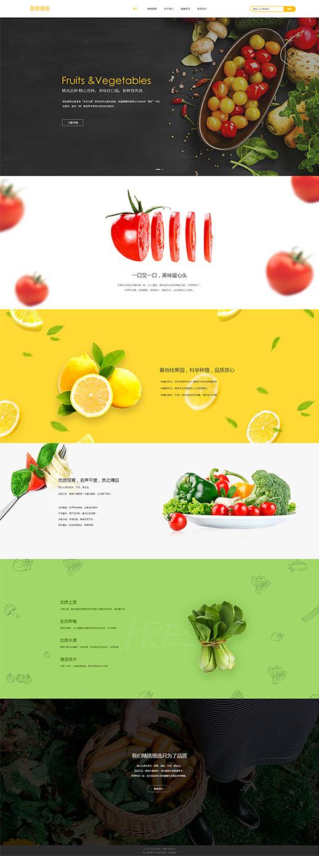 清新水果蔬菜