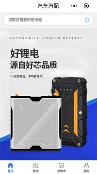 汽配电商_汽配电商小程序开发_汽配小程序商城模板