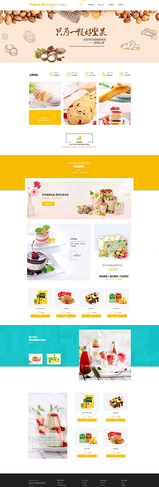 简洁网站首页模板_响应式购物网站模板