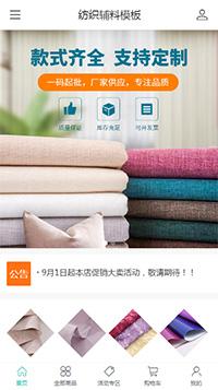 服装手机网站模板_实体服装店手机网站模板