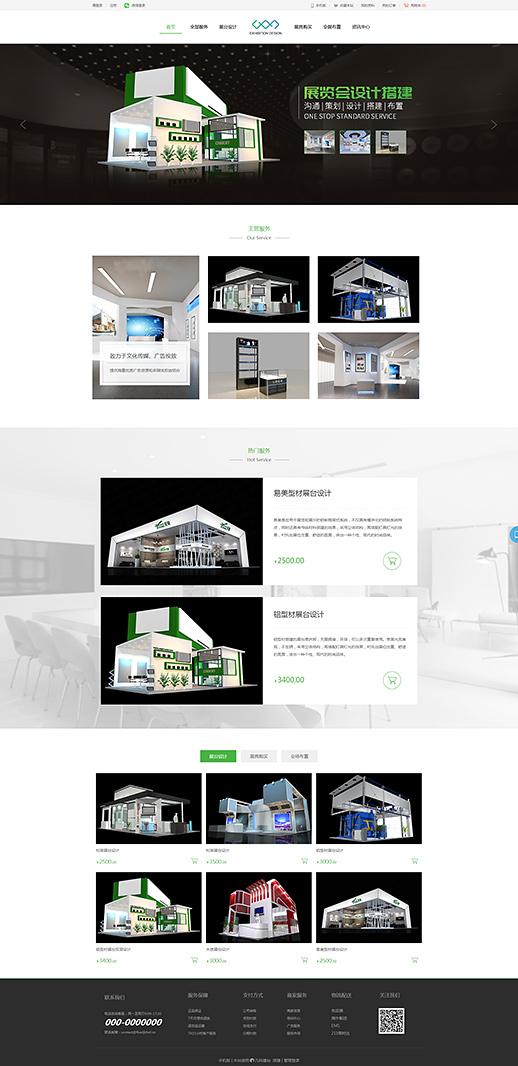 展览设计公司网站模板_展览公司网站模板