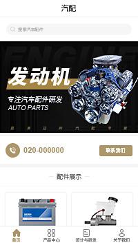 汽配电商采购_汽配b2b_网上汽配店小程序模板