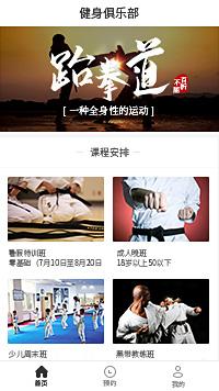 跆拳道馆-中国跆拳道协会小程序模板