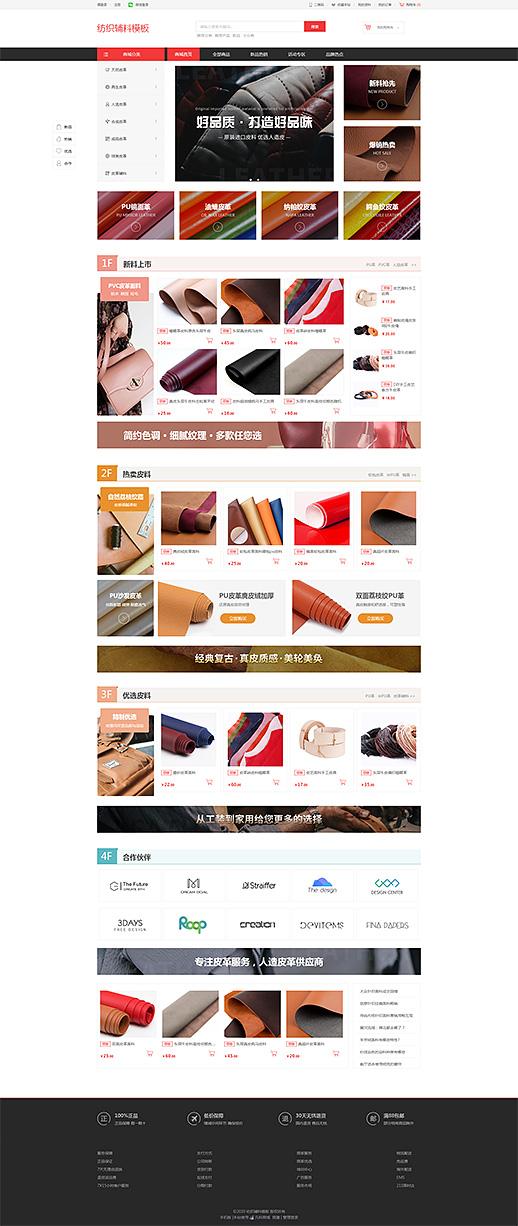 纺织用品网店模板_纺织店商城网站模板