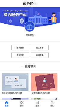 国家政务服务平台-湖北政务服务网小程序模板