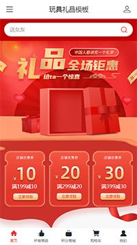 玩具礼品店铺手机网站模板_玩具网站模板