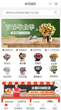 商务鲜花_鲜花团购_网上鲜花预订小程序商城