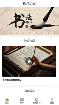 书法室-中国书法家协会小程序模板