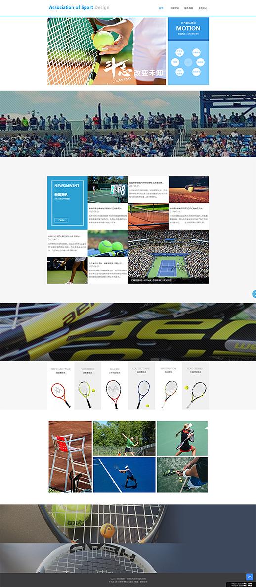 网球训练比赛协会