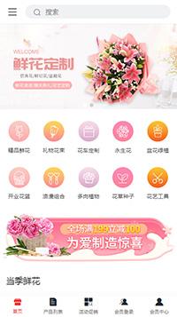 买花网站设计模板_鲜花网站首页模板模板