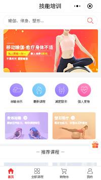 瑜伽教练培训-健身课程培训小程序模板