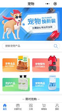 宠物用品店-宠物用品批发超市小程序
