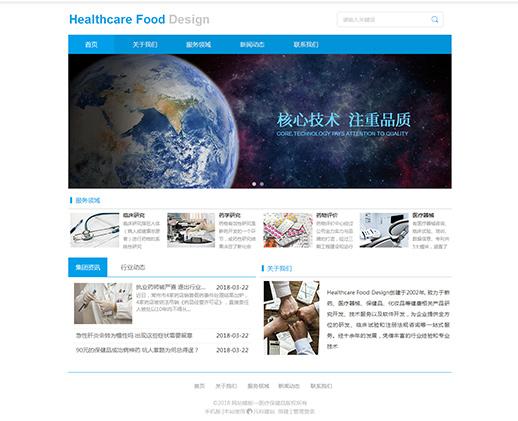 专业健康管理医药研发