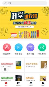 辅导教材_文学书籍_字典二手书交易平台网站模板