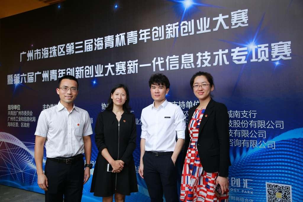 凡科联合创始人柳捷(右二)与主办单位海珠区团委、广州互联网协会等领导合影留念