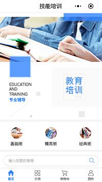 在线教育培训-教育培训机构小程序模板
