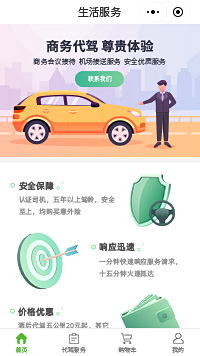 代驾-上海代驾公司-代驾软件小程序