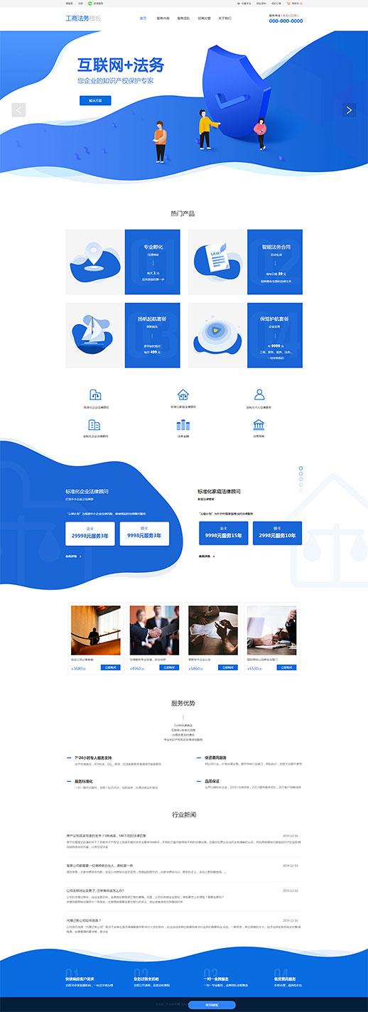 法律顾问_工商法务_公司注销网站模板
