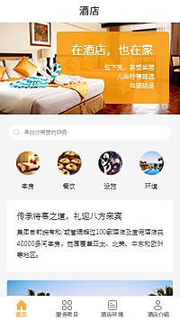 网上订酒店-订酒店的网站小程序模板