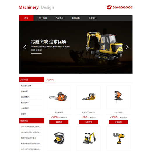 设备管理网站模板_机电设备公司网站模板