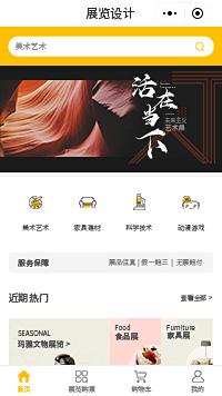 展览展示设计公司_上海展览设计公司商城小程序模板