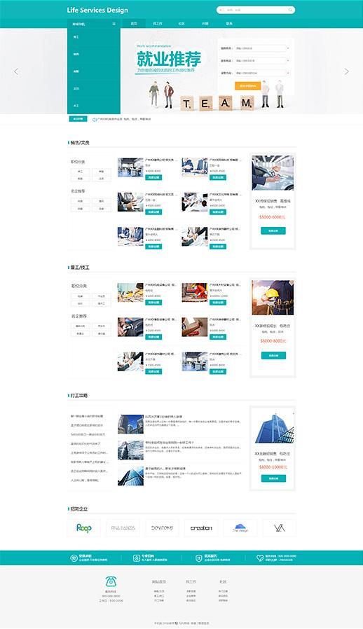 招聘公司_猎头公司_人才市场官网网站模板