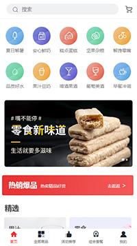 零食网站模板-微商城模板