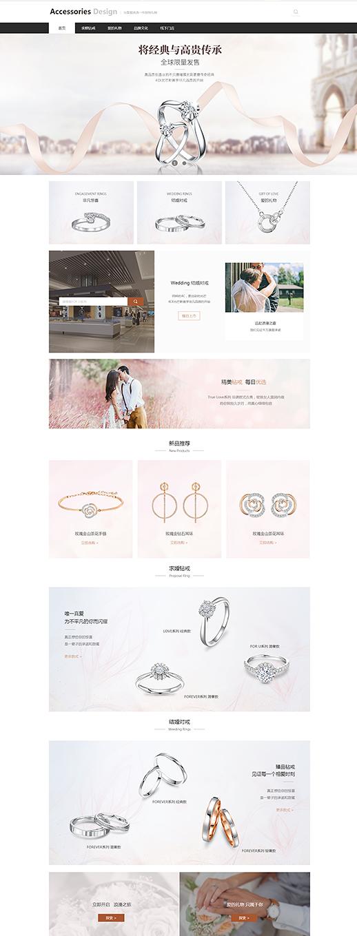 珠宝饰品店网站模板