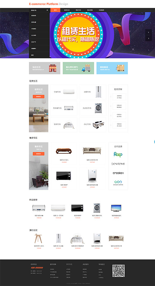 简洁电商网站模板