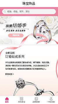 珠宝品牌-珠宝设计公司小程序模板