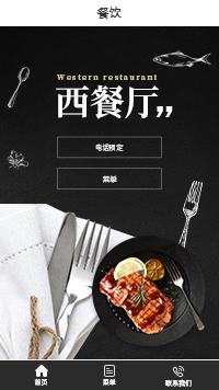 西餐店-西餐店加盟小程序模板