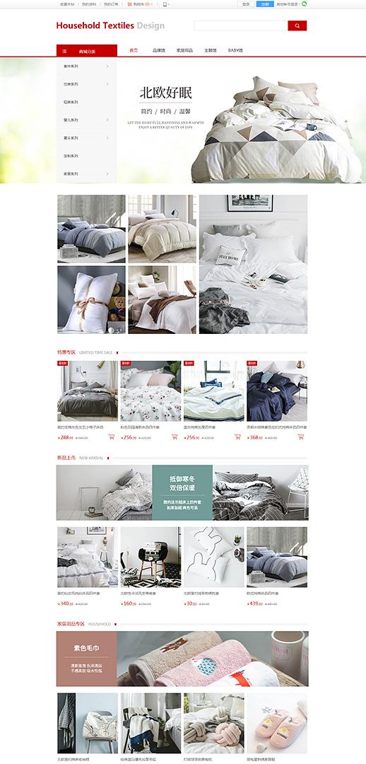 蚕丝被_棉被_羊毛被批发厂家网购商城网站模板