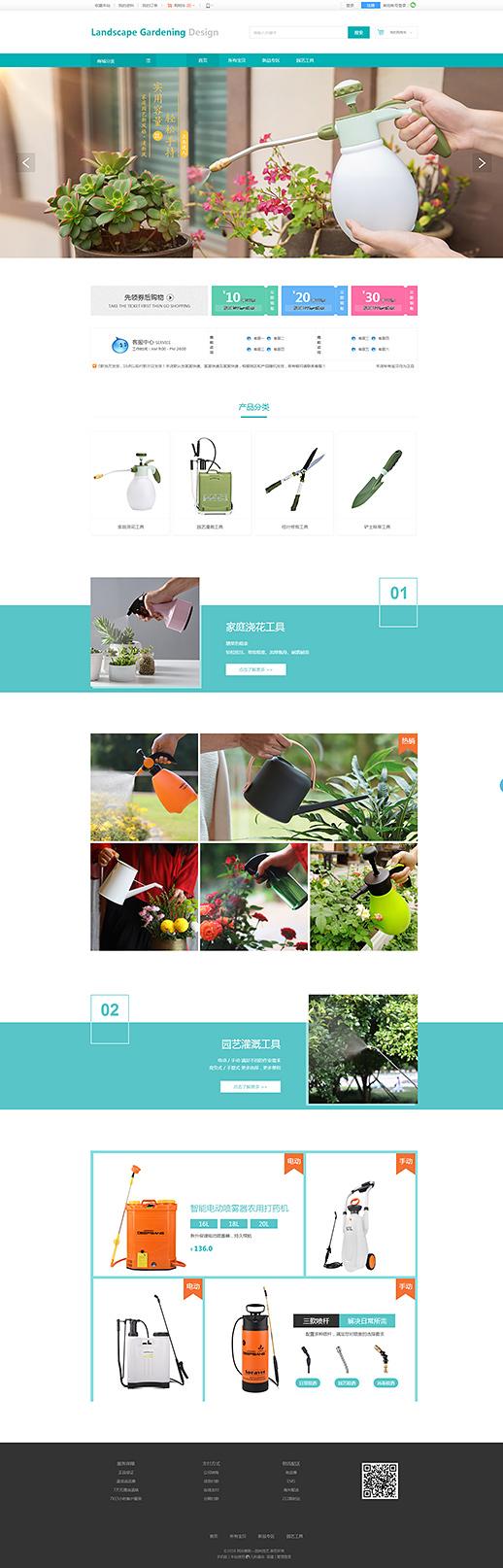 园林网站模板_园林设计公司网站模板