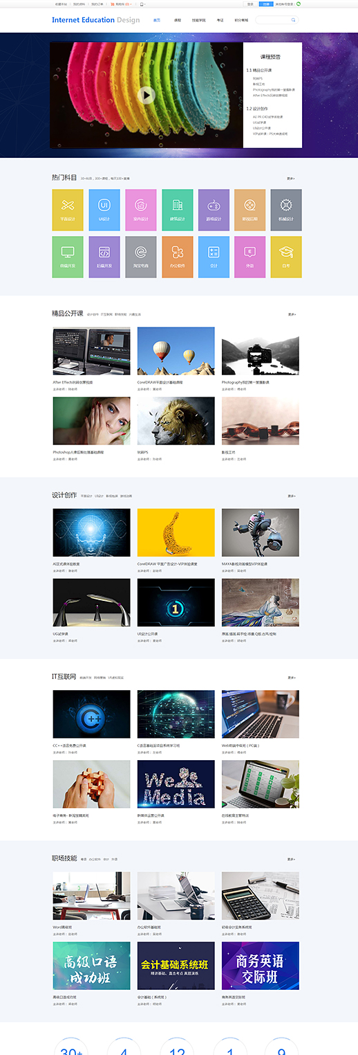 cad_web_php_编程培训机构平台网站模板
