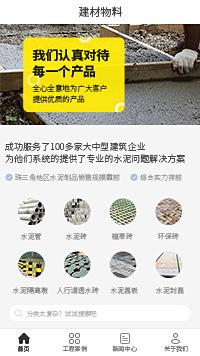 建筑材料-圆柱建筑材料公司小程序模板