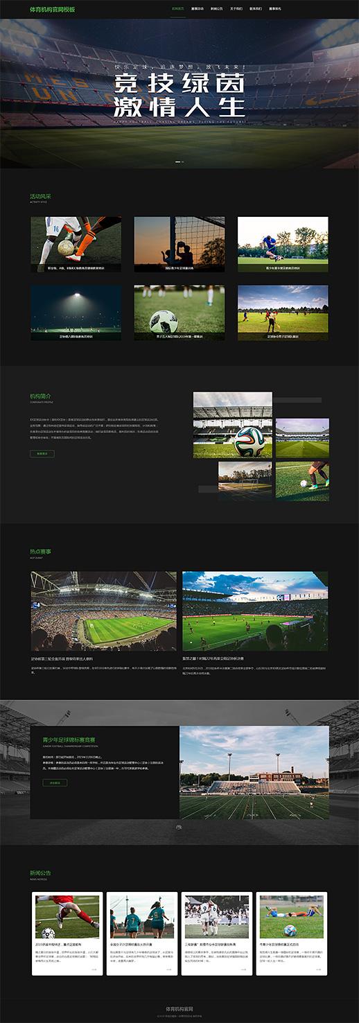 优选足球体育机构